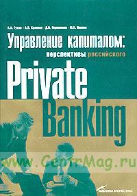 Управление капиталом: перспективы российского Private Вanking