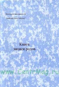 Книга записи родов, Форма 10