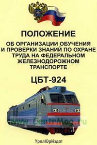 Положение об организации обучения и проверки знаний по охране труда на федеральном железнодорожном транспорте. ЦБТ-924
