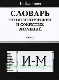 Словарь этимологических и сокрытых значений. Выпуск 3 (буквы И-М)