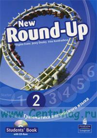 New Round-Up 2. Грамматика английского языка + CD