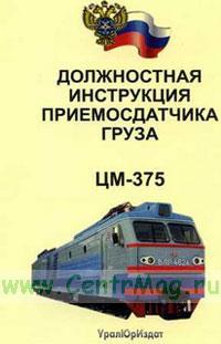 Должностная инструкция приемосдатчика груза. ЦМ-375