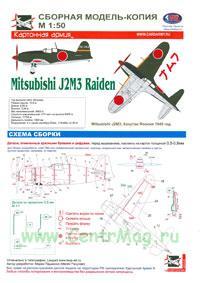 Модель-копия из бумаги самолета Mitsubishi J2M3 Raiden. Масштаб 1:50
