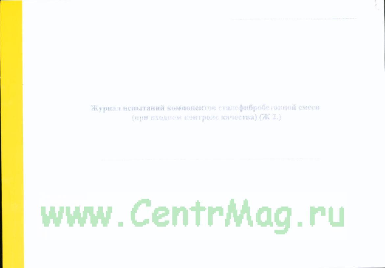 Журнал испытаний компонентов сталефибробетонной смеси (при входном контроле качества) Форма Ж 2.