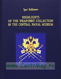 Highlights of the Weaponry Collection in the Central Naval Museum Оружейные реликвии Российского флота (на анг.)