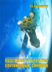Получение и обработка спутниковых снимков. Учебное пособие