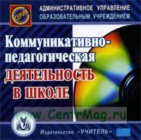 CD Коммуникативно-педагогическая деятельность в школе
