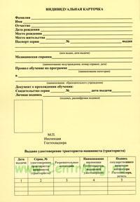 Индивидуальная карточка обучавшегося по программе подготовки водителей внедорожных мототранспортных средств категории