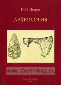 Археология. Учебное пособие