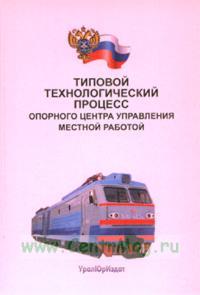 Типовой технологический процесс опорного центра управления местной работой. Утверждено МПС Российской Федерации от 10 июля 2001 года.