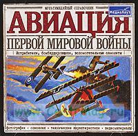 CD Авиация первой мировой войны