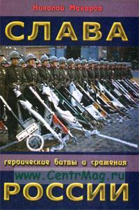 Слава России. Героические битвы и сражения.
