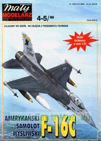 Модель-копия из бумаги самолета F-16С