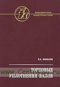Торцовые уплотнения валов: справочник