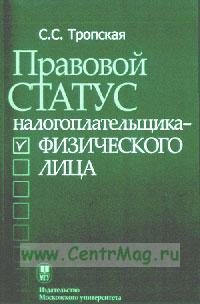 Правовой статус налогоплательщика - физического лица