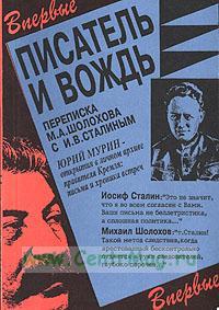 Писатель и вождь. Перепискаписка М.А. Шолохова с И.В. Сталиным