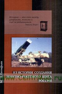 Из истории создания зенитно-ракетного щита России