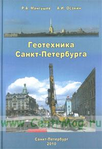 Геотехника Санкт-Петербурга: Монография