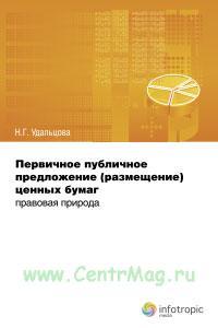 Первичное публичное предложение (размещение) ценных бумаг. Правовая природа