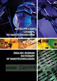 Англо-русский словарь по нанотехнологиям. English-Russian dictionary of nanotechnologies