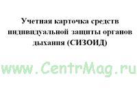 Учетная карточка средств индивидуальной защиты органов дыхания (СИЗОИД).