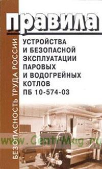 Правила устройства и безопасной эксплуатации паровых и водогрейных котлов (ПБ 10-574-03)