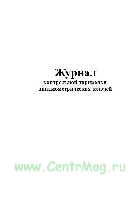 Журнал контрольной тарировки динамометрических ключей