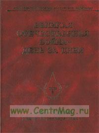 Великая отечественная война - день за днем. Том 8. Освобождение. 1 июля-31 декабря 1944 г.