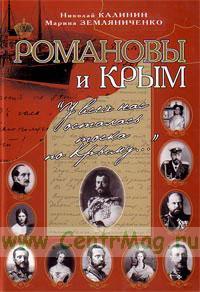 Романовы и Крым