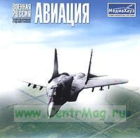CD Авиация. Серия: Военная Россия