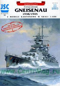 Модель-копия из бумаги корабля Gneisenau 1938/1945 (2 в 1)