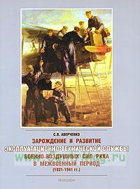 Зарождение и развитие эксплуатационно-технической службы ВВС РККА в межвоенный период(1921-1941гг.)