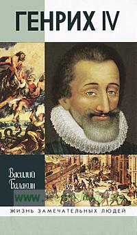 Генрих IV. ЖЗЛ