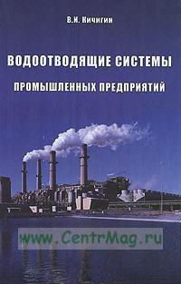 Водоотводящие системы промышленных предприятий