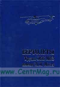 Вертолеты. Труды ОКБ МВЗ имени М.Л. Миля