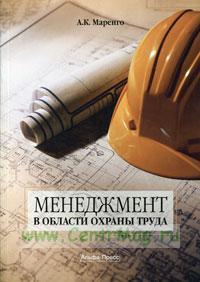 Менеджмент в области охраны труда