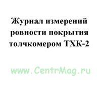 Журнал измерений ровности покрытия толчкомером ТХК-2 (Автодороги)