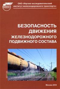 Безопасность движения железнодорожного подвижного состава