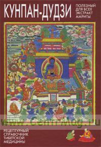 Кунпан-дудзи. Рецептурный справочник тибетской медицины