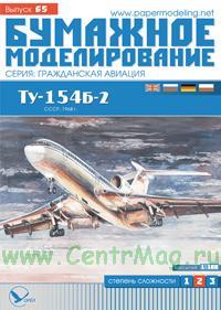 ТУ- 154б-2, СССР, 1968 г., Масштаб 1:100, выпуск 65. Бумажное моделирование