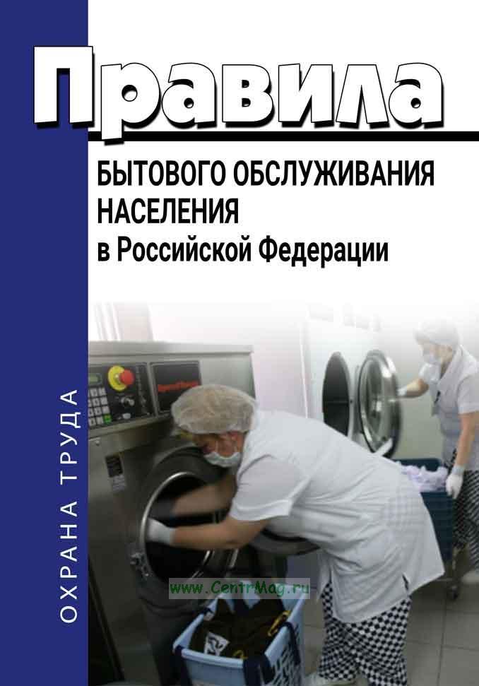 Правила бытового обслуживания населения в Российской Федерации 2017 год. Последняя редакция
