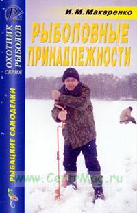 Рыболовные принадлежности. Справочник