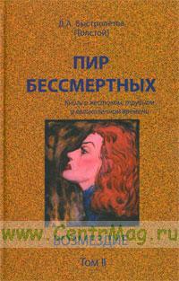 Пир бессмертных: Книги о жестоком, трудном и великолепном времени. Возмездие. Том II