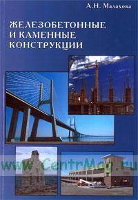 Железобетонные и каменные конструкции. Учебное пособие