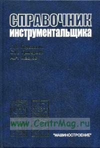 Справочник инструментальщика (2-е издание, исправленное)