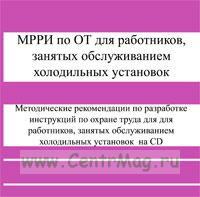 Методические рекомендации по разработке инструкций по охране труда для для работников, занятых обслуживанием холодильных установок на CD.