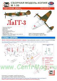Модель-копия из бумаги самолета ЛаГГ-3. Масштаб 1:50