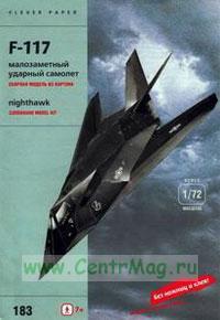 Малозаметный ударный самолет F-117 (модель-копия 1/72). Конструктор из картона для детей
