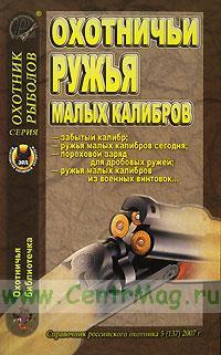 Охотничья библиотечка №5 (137) 2007. Охотничьи ружья малых калибров