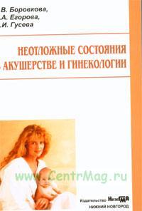 Неотложные состояния в акушерстве и гинекологии